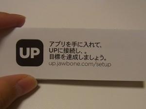 UP014
